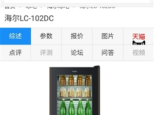 LC-102DC海尔冰吧全新没开包装便宜出售13325155987
