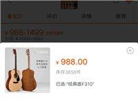 雅马哈吉他,低于淘宝价销售