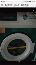 本人有一套干洗设备,低架处理,九九新,有意者来电,15993163881