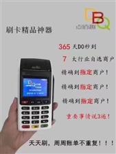 有信用卡,免�M�k理大pos�C!�在用小手刷的�s�o��Q。自�x本地九大行�I,�f家商�簦�3到6��月提一次�~...