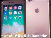 出售一部九成新全网通iPhone6plus,64G,一口价1800元,有意者联系:130664002...