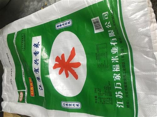 九成新50斤米袋子