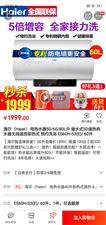 海尔热水器ES60H-S3(E),60升,全新没有拆封,热水器在海尔专卖买的,质量有保障,热水器还在...