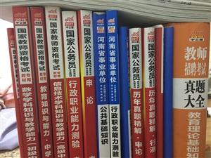 低价出售考公书籍:考公务员,事业单位,教师用书,都是最新的书籍!本人已上岸,有需要的联系,会把自身...