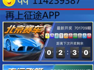 北京赛车机器人征途APP出售提供稳定盘口