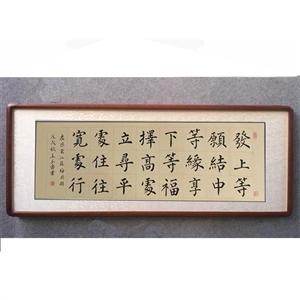 书法绘画作品真迹 喜欢的加微信13581804228