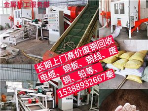 高价废铜回收——电缆、铜板、铜线、铜屑、铅等