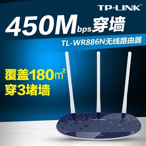 出售個人九九成新tp-link路由器 信號強 無任何故障,同城可自提,在農貿大廳南門附近,外地加8元...
