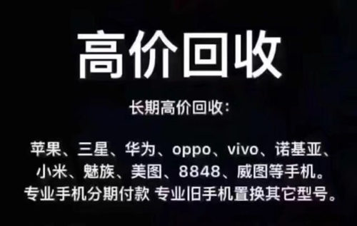 在线回收苹果,三星 oppo,vivo 华为,小米 魅族,锤子 美图,一加 努比亚、884...