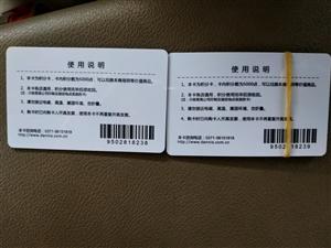 出售两张丹尼斯购物卡, 每张面值为五千,共一万。现九五折出售。