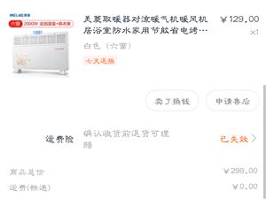 九成新取暖器,现价80,共3台。可看货,县城实验五附近交易。