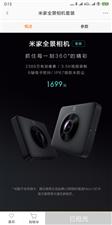 米家360度全景相机,全新未册封,1200元,需要的联系,最好面交。