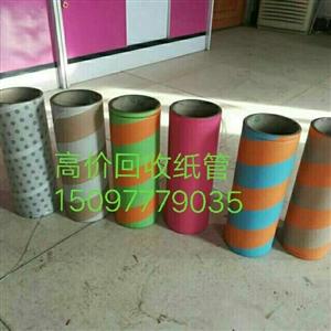 高价回收纸管