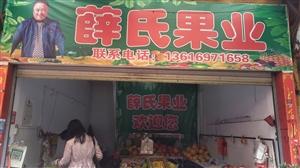 光泽217路,农业银行对面,中州二通道,进来三十米左右,右边第二店面,薛氏果业水果店,联系电话,13...