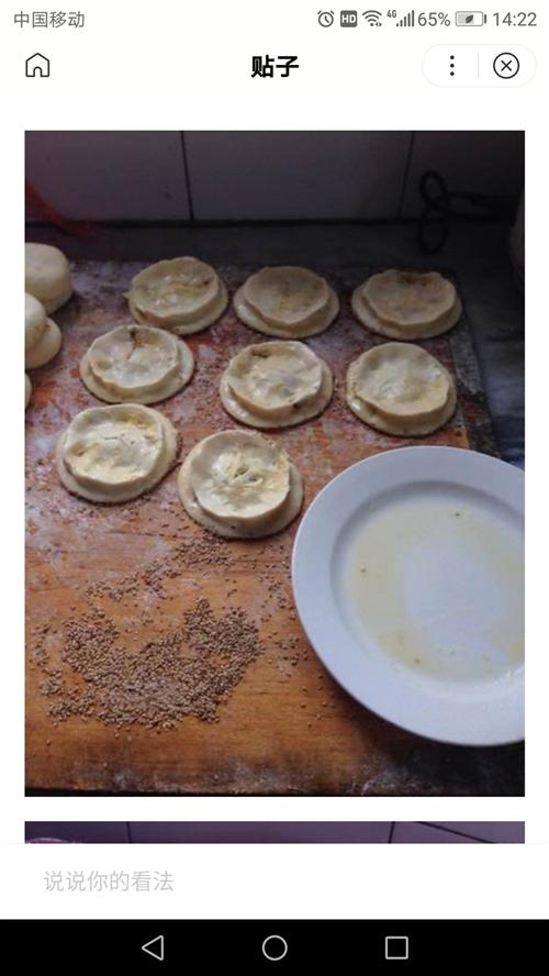烧饼制作方法