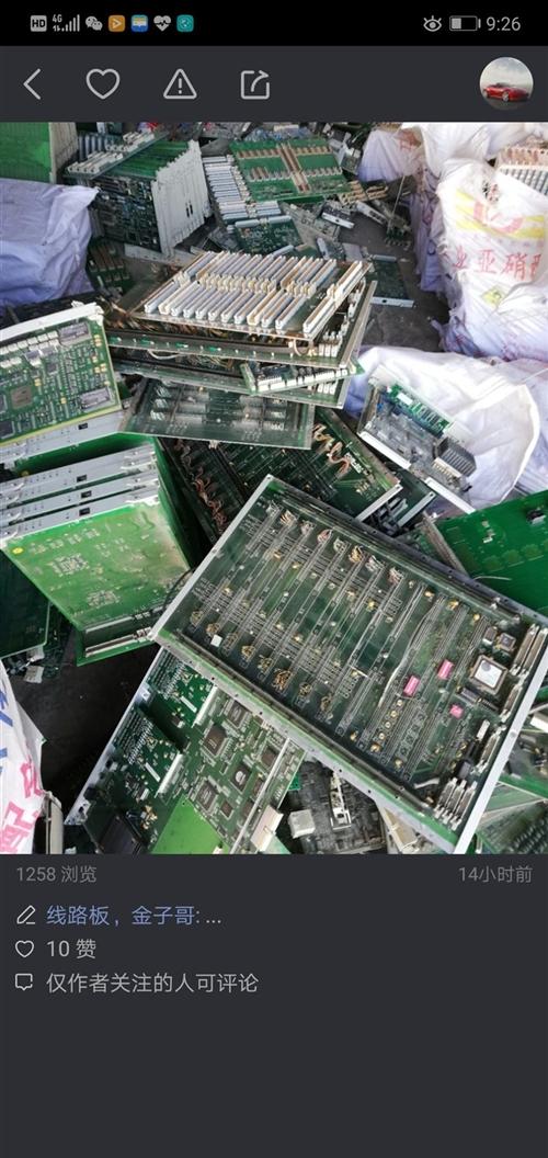 高价回收电信猫,光纤猫,各种服务器,各种线路板,13619373552