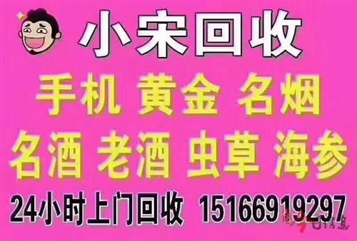 高價回收手機黃金煙酒購物卡,高唐本地