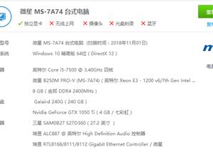 出售台i5 7500主机,240g固态8g内存,1050ti显卡。主机3000,显示器24寸aoc全...