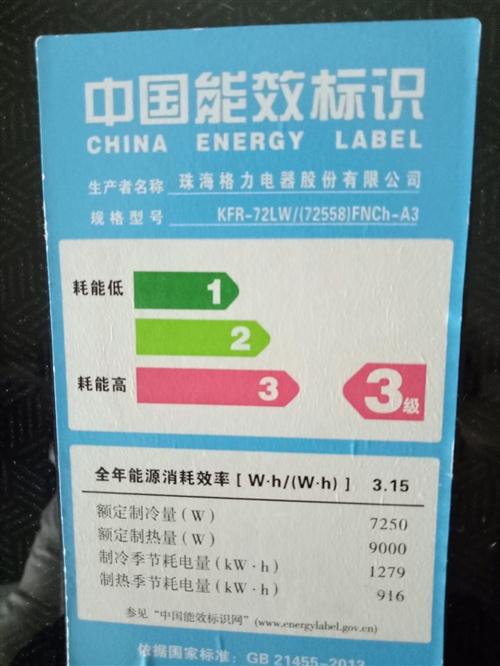 家用柜式空調,9成新,買的時候8000元,閑置在家很少用,現4000元低價出售,地址在峨眉山月小區