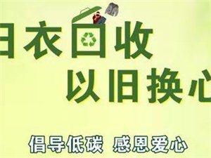 陕西安和家环保集团专业从事各种废旧衣物回收,现诚招各地市县区合作商。门槛低,好操作,风险小,利润足,...