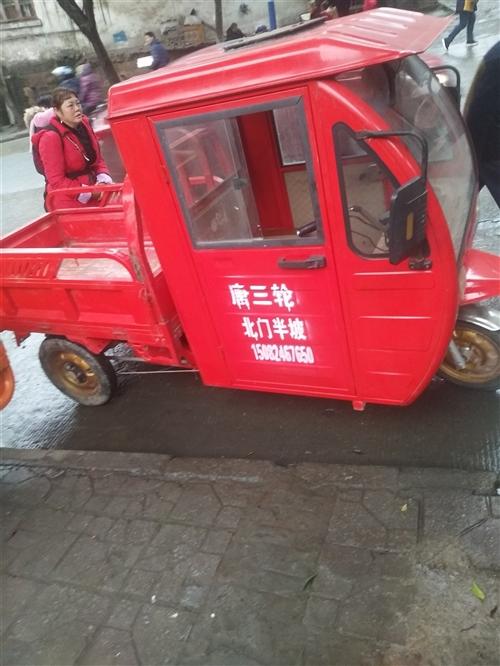 三轮车出售