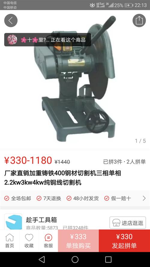 求购一台金属切割机
