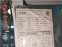 出售點菜柜一臺,580L,17年年底購買。原價2800元。現因店鋪轉讓,特低價出售,1200元。價格...