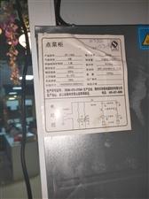 出售点菜柜一台,580L,17年年底购买。原价2800元。现因店铺转让,特低价出售,1200元。价格...