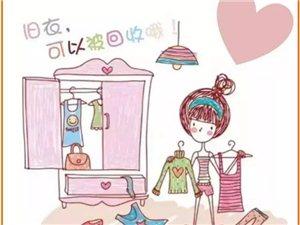 你out啦!还在扔家里的旧衣服,鞋和包吗???【陕西安和家环保集团】专业从事旧衣服回收,不限新旧程度...