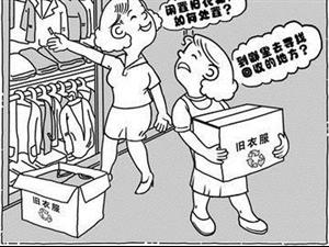 你out啦!还在扔家里的旧衣服,鞋和包吗???【陕西安和家环保集团】专业从事旧衣服回收,现诚招各地愿...