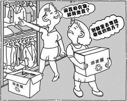 你out啦!還在扔家里的舊衣服,鞋和包嗎???【陜西安和家環保集團】專業從事舊衣服回收,現誠招各地愿...