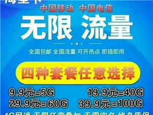 新到电信移动北极卡五种套餐如下: 8元7G流量 10元15G流量 15元20G流量 20元40G流量...