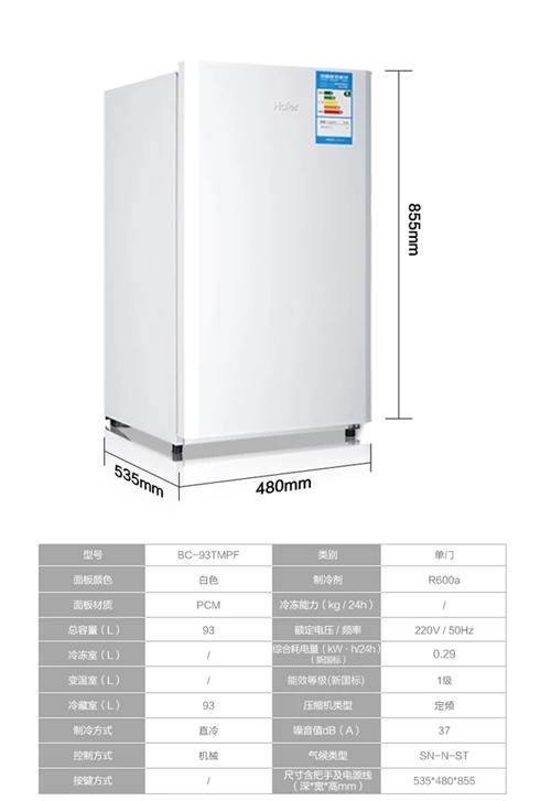 海尔冰箱,9成新,用了不到半年,有电子发票