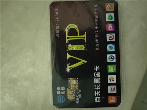 本人手里有数张VIP会员卡,支持爱奇艺,腾讯,优酷等多个软件供看,有效期是一年,全新未用,因自己已有...