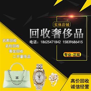 回收黄金 铂金 K金 钯金 名表 手机数码等18625471842 可上门回收