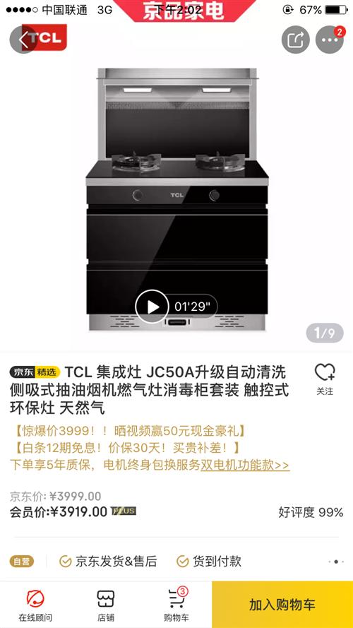 京东购买全新未拆封,包安装