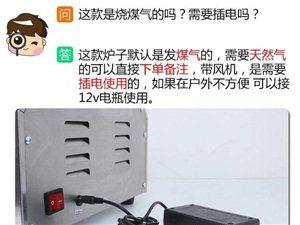 喬峰燒烤機:均勻受熱,四個開關,節省資源,防水防熱爐頭,購買三個月沒咋用過,九成新,因本人著急外出打...