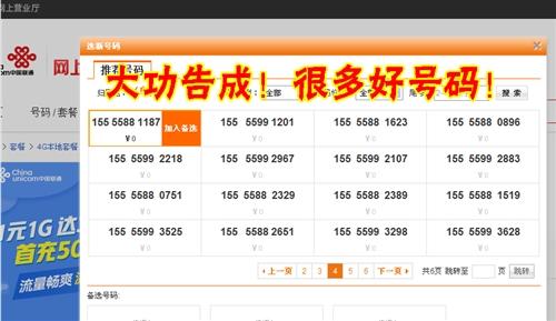 15555 1555AA開頭的手機靚號