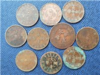 大清铜币十个不同版本,保真到代,有意者联系18239702079