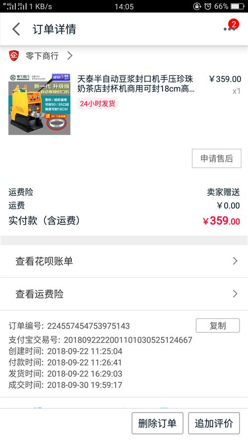 半自动封口机 九成新  低价出售 联系电话 15959918975