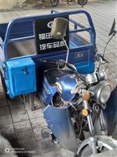 八成新福田五星名牌150三轮摩托车