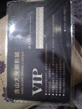 含山电影院电影卡,面值300元,现200元出售,仅支持同城自提