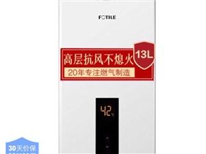 方太燃气热水器,双11  京东2800元买的,装修用的,后改变主意决定买空气能热水器,故2200元亏...