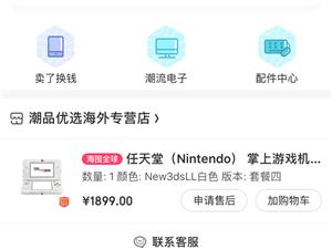 出售95成新3dsl,买来只为回忆下童年游戏口袋妖怪,现诚心出售,有兴趣的联系