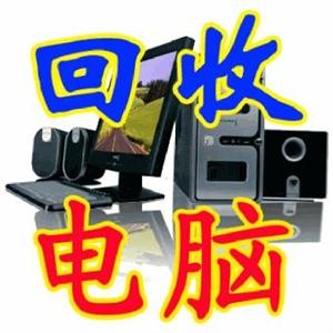 专业高价回收笔记本,回收电脑,电脑回收、笔记本电脑回收,苹果手机,单反相机(回收CPU,回收内存,回...