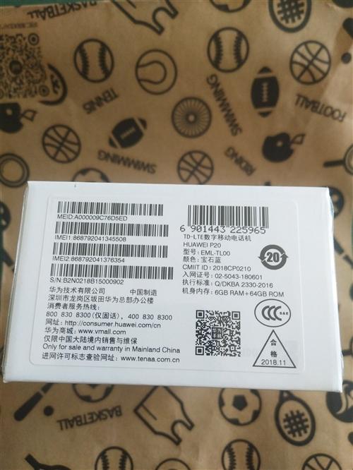 单位发全新华为p20宝石蓝6+64G,未拆封,因12月刚换手机,现3000出售,有中意的朋友电联13...