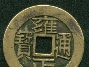 收购银元,大钱,老纸币,瓷器,铜器,玉器等老物件。13941370852电话微信同步