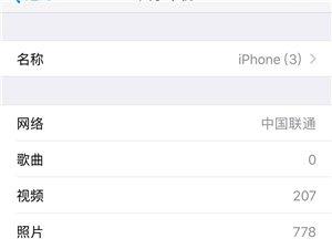 自用苹果7P128g 玫瑰金色