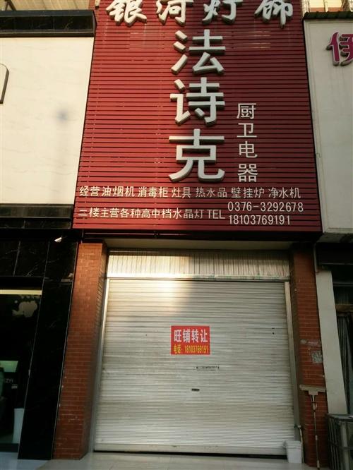 位于潢川黄国新城,种子公司对面(法诗克厨房电器)一间店面,上下两层。正在营业中。因个人原因,现对外转...