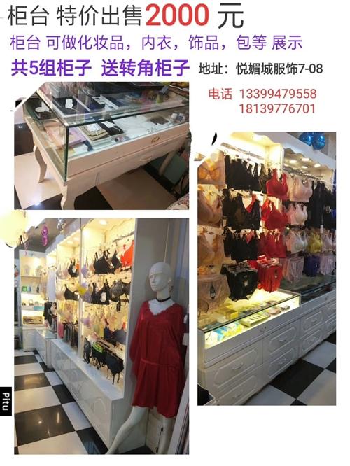 柜台特价出售!九成新!两层板!!! 可做饰品,内衣,化妆品,皮包展柜!! 联系电话  133...